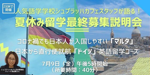 「シュプラッハカフェ」夏休み留学最終募集説明会