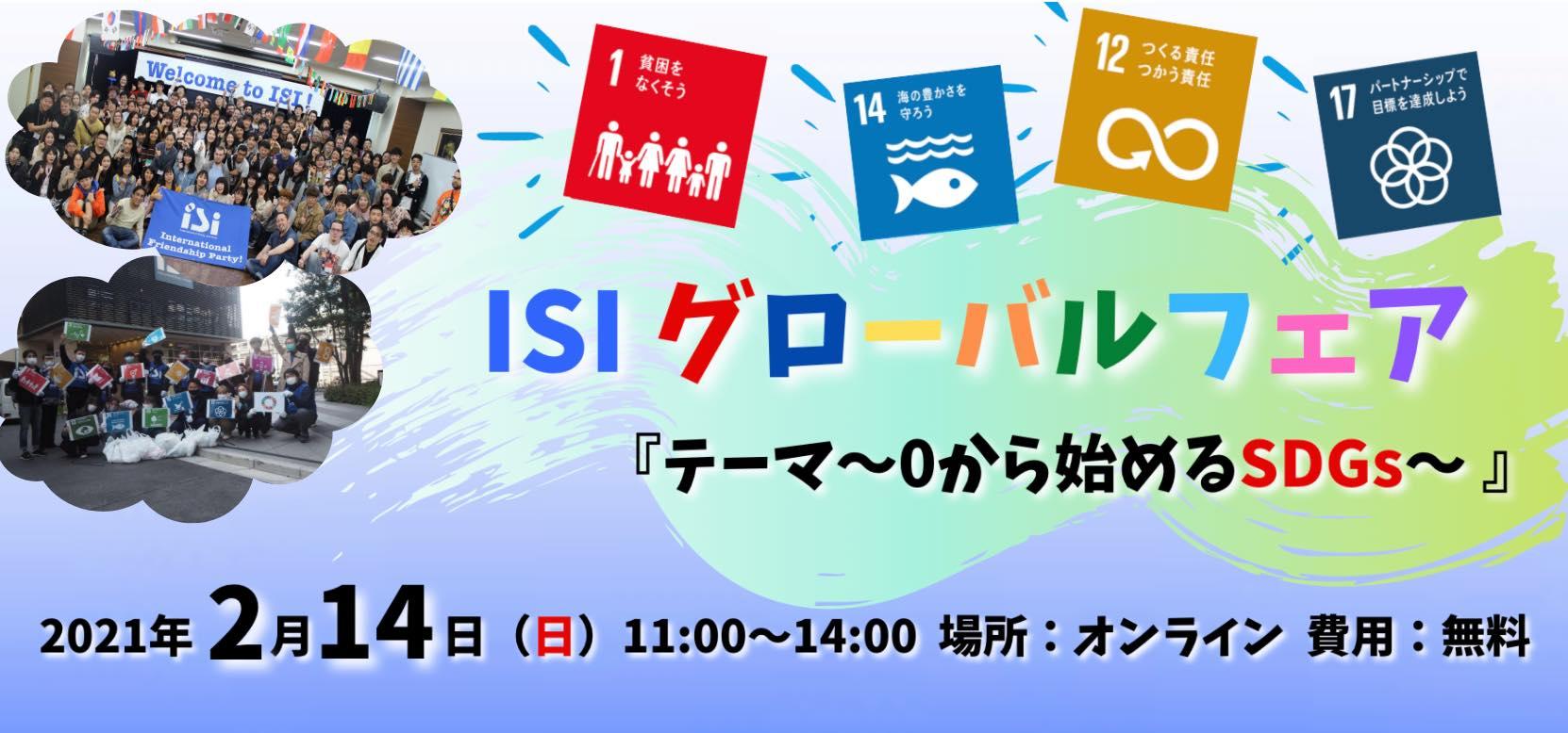 ISI SDGs 20210214
