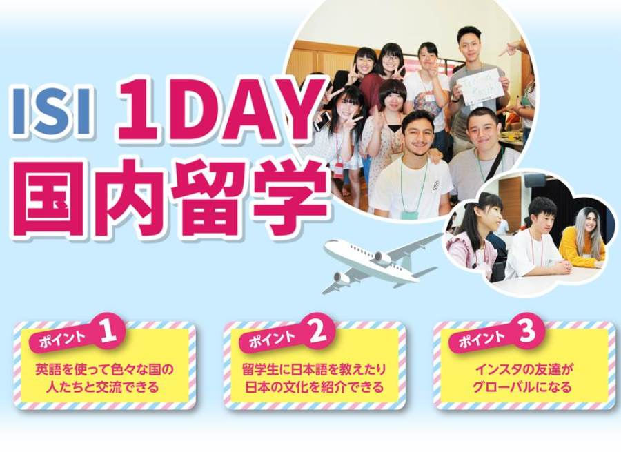 ISI  1DAY 国内留学 TOP
