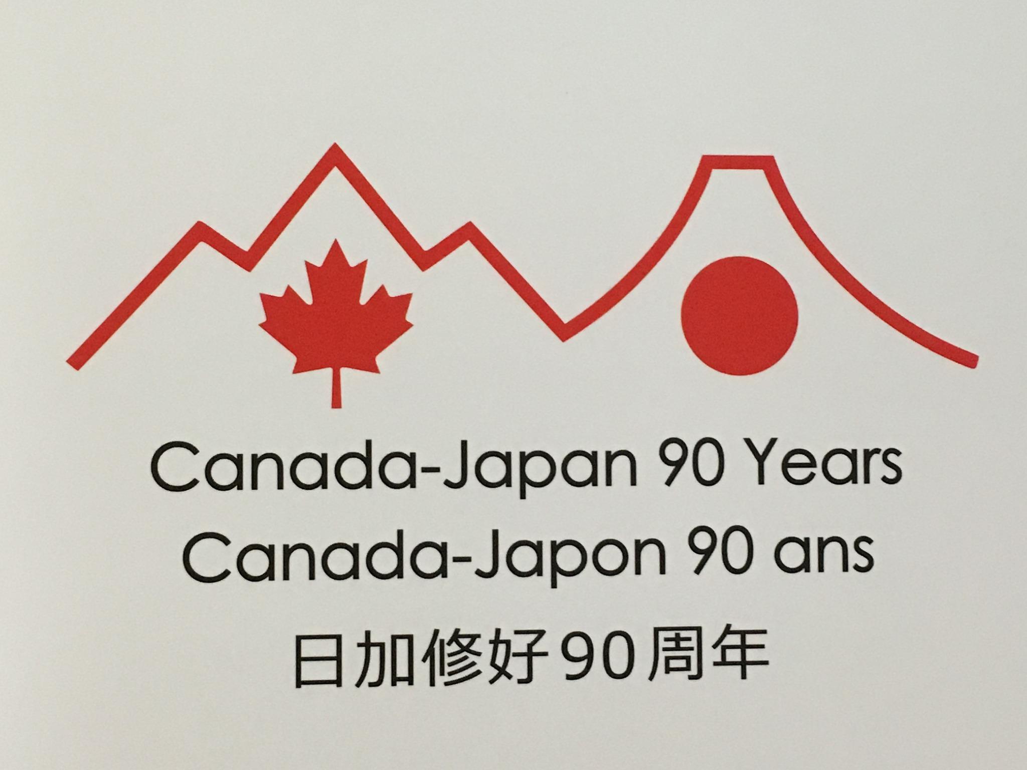 日加修好90周年記念ロゴ