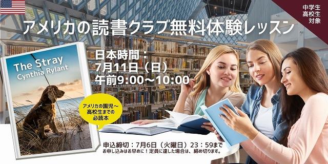 アメリカ読書クラブ 無料体験