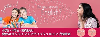 夏休みオンライン留学説明会
