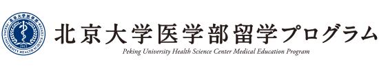北京大学医学部留学プログラム
