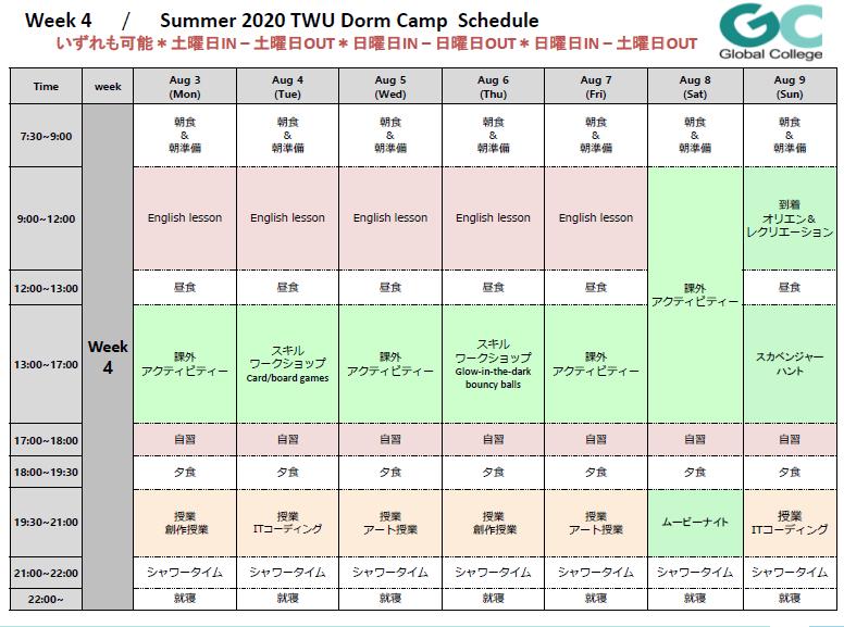 夏休み留学 カナダ・トロント TWU 大学寮滞在 日本人スタッフ Global College サンプルスケジュール
