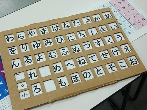 言語障害訓練用ボードの例Ⅰ