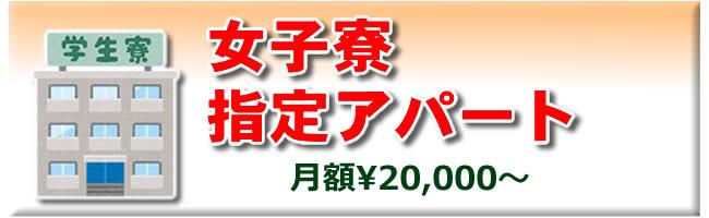 女子寮・指定アパート