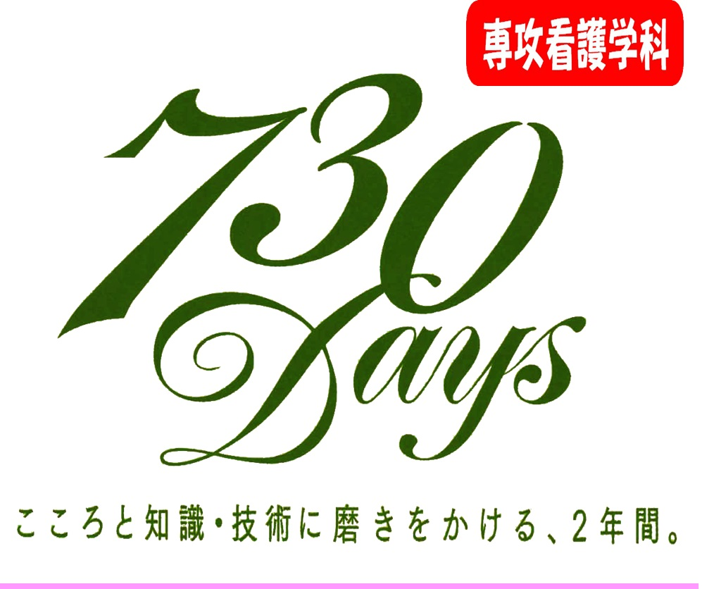 730days