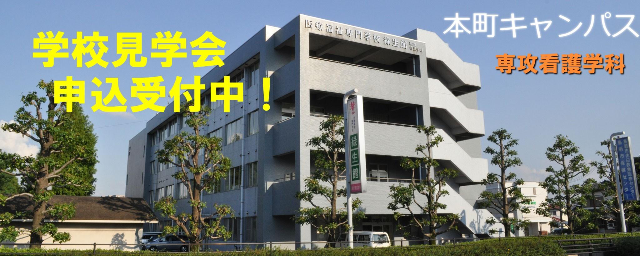 本町キャンパス