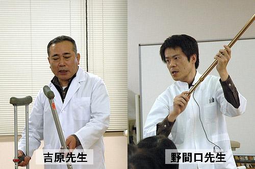 講師の吉原先生・野間口先生