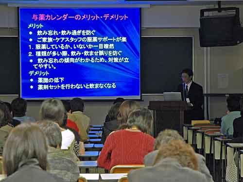 スライドを用いた講義1