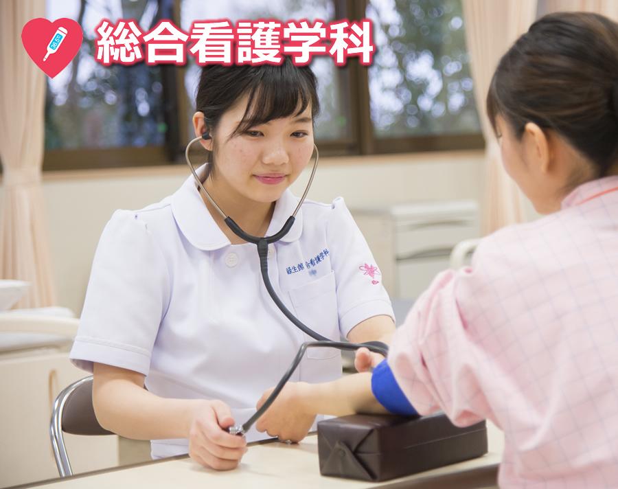 総合看護学科