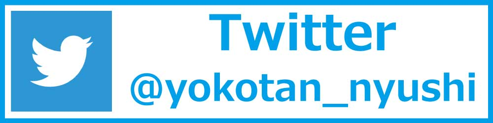 https://twitter.com/yokotan_nyushi/