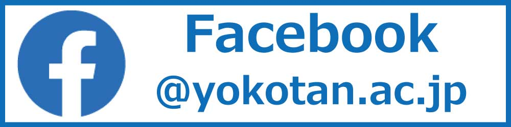 https://www.facebook.com/yokotan.ac.jp/