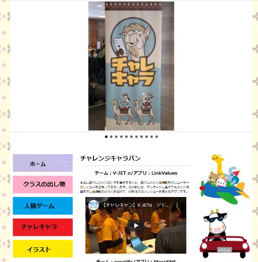 学園祭ホームページ