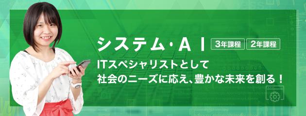 システム・AI