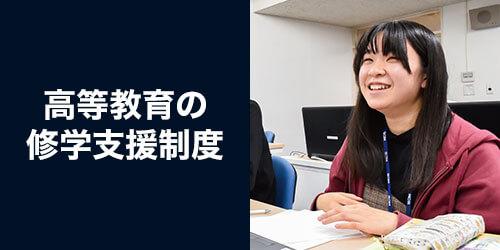 KCS北九州は高等教育の修学支援新制度の認定校です