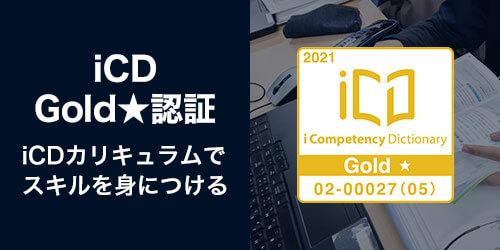 KCS北九州はICD Gold★承認
