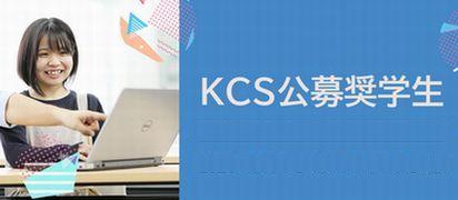 KCS公募奨学生
