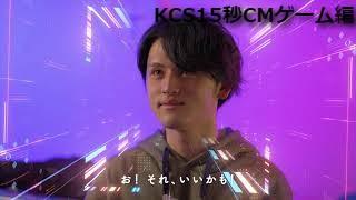 KCS15秒CMゲーム編