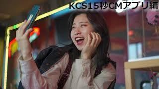 KCS15秒CMアプリ編