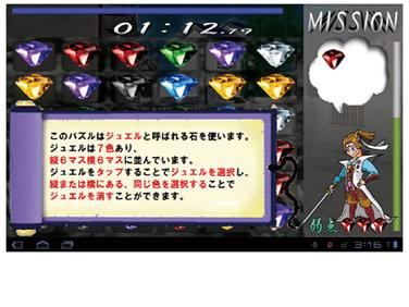 スマートフォンのタッチ機能ゲーム
