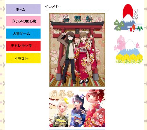 学園祭用ホームページ
