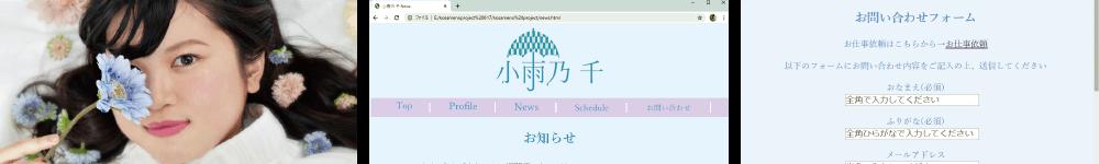 小雨乃 千(こさめのせん) 公式サイト