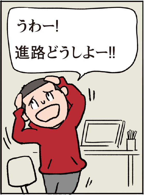 うわー!進路どうしよー!!