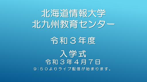 北海道情報大学北九州教育センター入学式