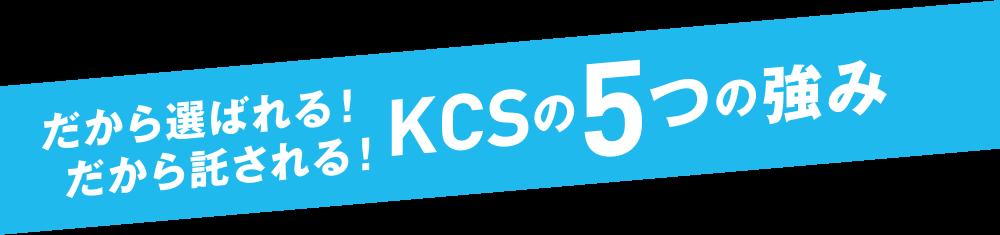 KCSの5つの強み
