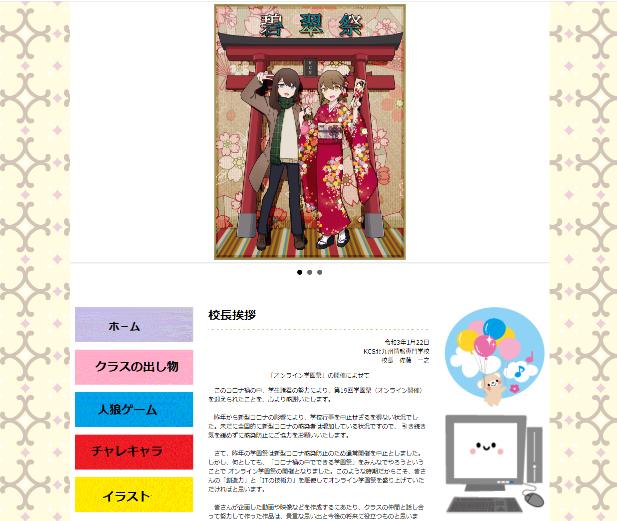 学園祭用HP(トップページ)