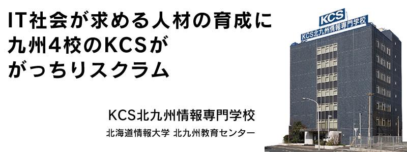IT社会が求める人材の育成に九州4校のKCSががっちりスクラム