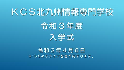 KCS北九州情報専門学校入学式