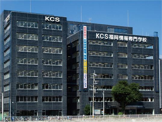 KCS福岡情報専門学校