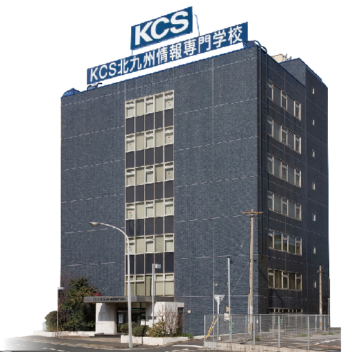 KCS 北九州情報専門学校