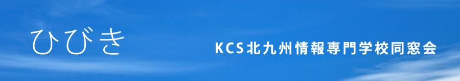 ひびき KCS北九州情報専門学校同窓会