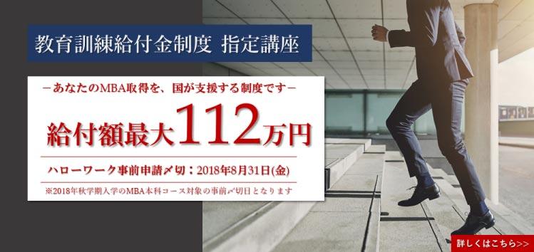 教育訓練給付金制度 指定講座 給付額最大112万円 ハローワーク申請締切 8/31(金)迄