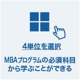 Pre-MBA