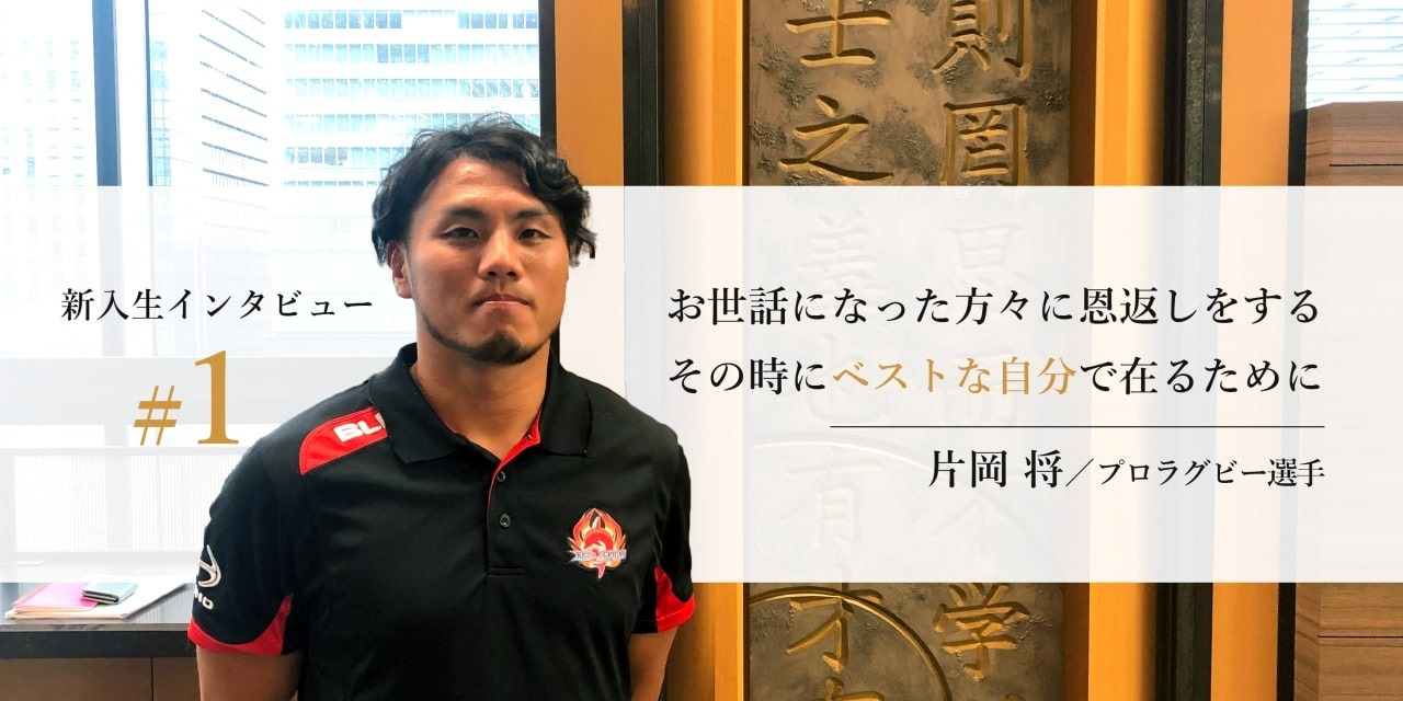 新入生インタビュー#1