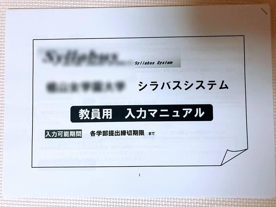 仙務さんブログ