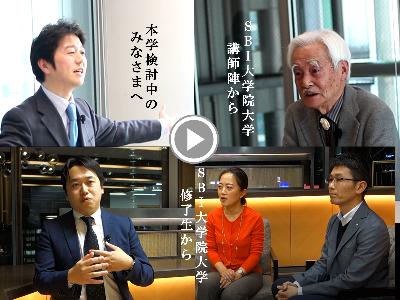 MBA通信制(オンライン・日本国...