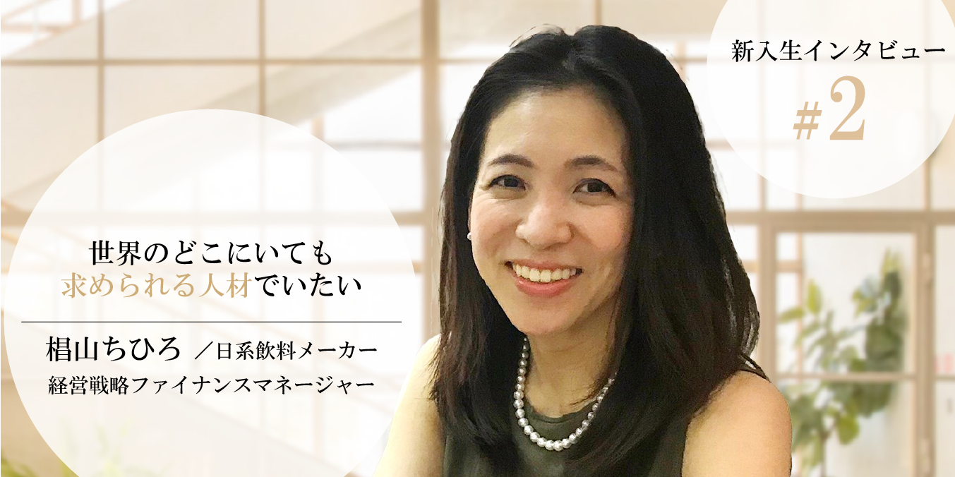 新入生インタビュー#2