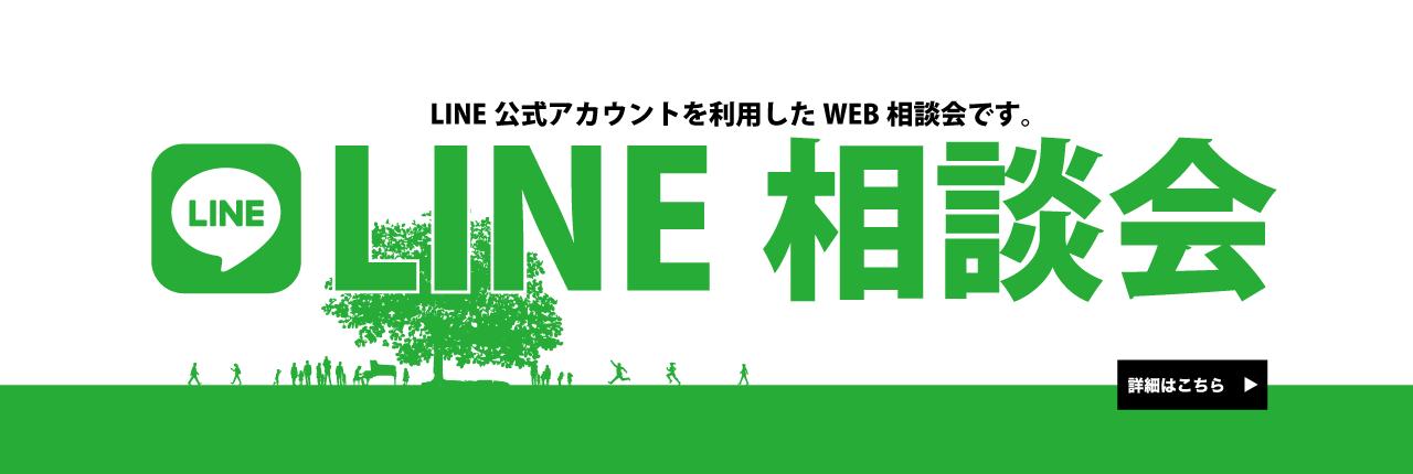 東北文化学園専門学校 LINE相談会