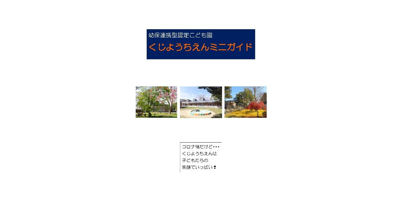 久慈幼稚園ミニガイド