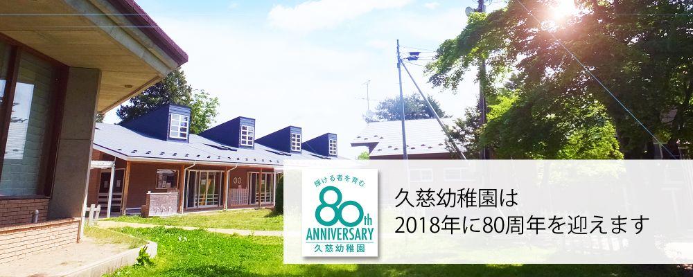 久慈幼稚園は80週年を迎えます
