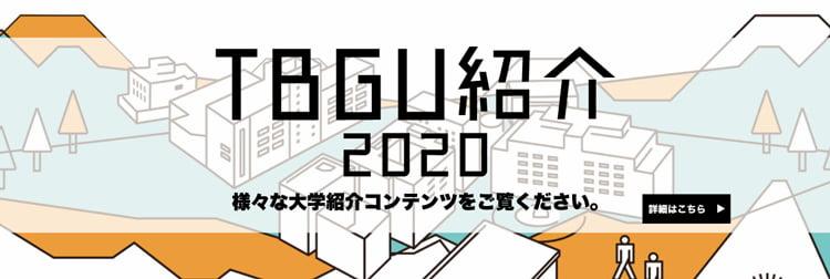 TBGU紹介2020
