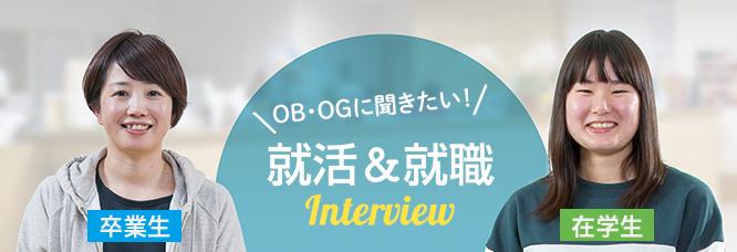 OB・OGに聞きたい就活・就職インタビュー