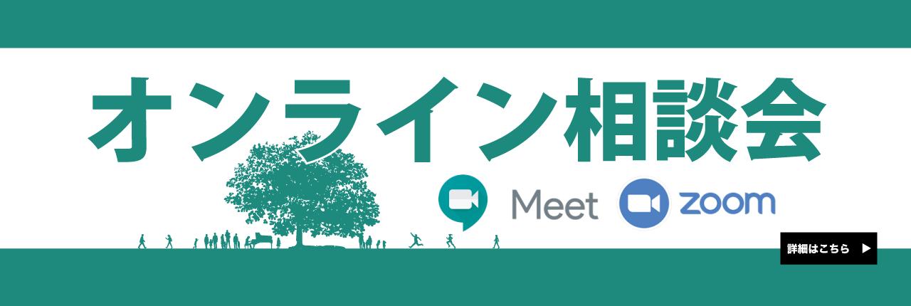 ZOOM、MEETによるオンライン相談会
