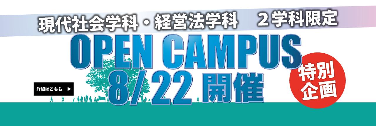現代社会学科・経営法学科 2学科限定オープンキャンパス開催