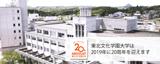 東北文化学園大学は20周年を迎えます